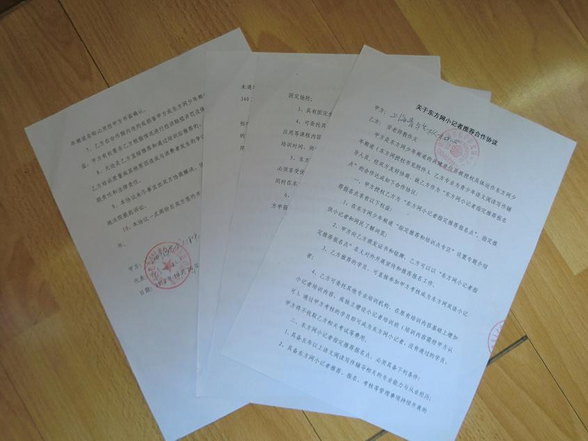 签署的协议原件