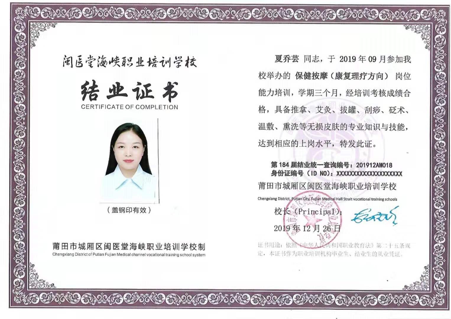 闽医堂学校结业证书