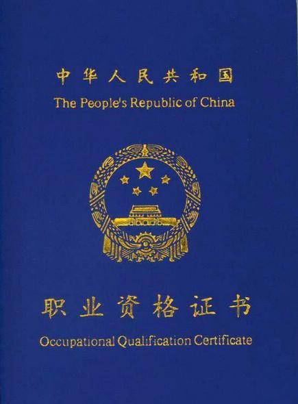 中级按摩师职业资格证书