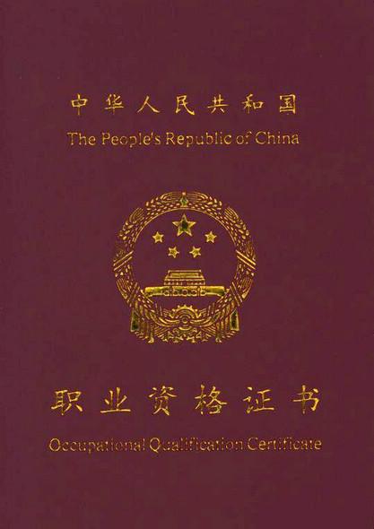 国家一级按摩师职业资格证书