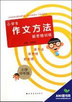 09春节出版的作文方法新思维训练