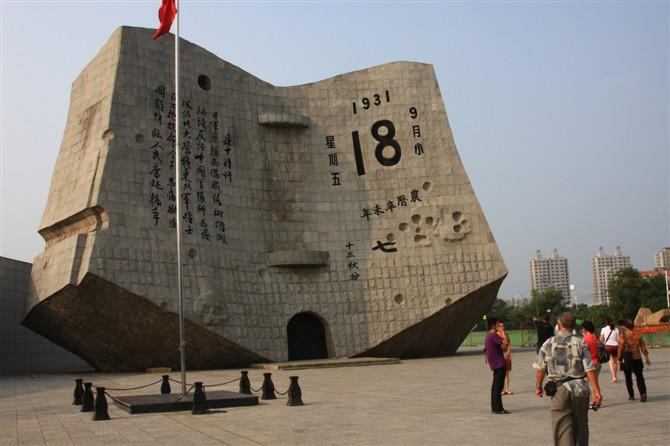 """沈阳柳条湖畔""""九.一八""""历史博物馆残历碑广场"""