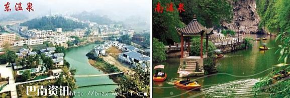 图为东温泉与南温泉 巴南区的东温泉、南温泉等是距离重庆最近的天然泉,其盛名远扬,历史悠久,景色宜人,深得游人喜爱。 巴南区的温泉旅游发展一直走在前列,温泉作为巴南的水经济在近年来得到大力开发创新。巴南区旅游局规划以三泉、三山、一湖、一洞、一区为格局,塑造重庆短程休闲旅游大区为目标,如今成效突出。 巴南区委区政府创新思路,争创优势,对五方十泉的建设大力推进,巴南区的东温泉旅游产业现在初具规模,并具独特风情,十里鲜花大道、唯一亚洲温泉热洞等5A景区规模正在形成。巴南区的南温泉旅游朝高档次发展,