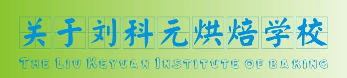 刘科元西点蛋糕烘焙培训学校:蛋糕培训,生日蛋糕培训,烘焙学校,西点培训,面包培训