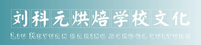 刘科元西点蛋糕烘焙培训学校:学校文化