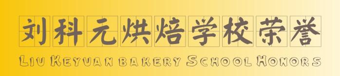 刘科元西点蛋糕烘焙培训学校:学校荣誉
