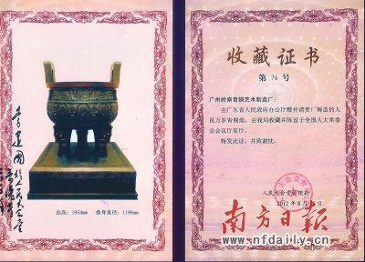 广东艺术家雕塑被人民大会堂收藏