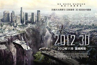 3D版《2012》中国团队起至关重要作用