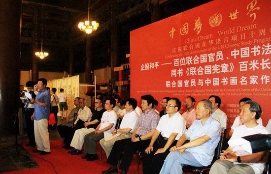 联合国官员与中国书法家同书《联合国宪章》