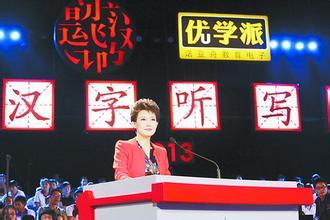 中国汉字听写大会决赛难度加大