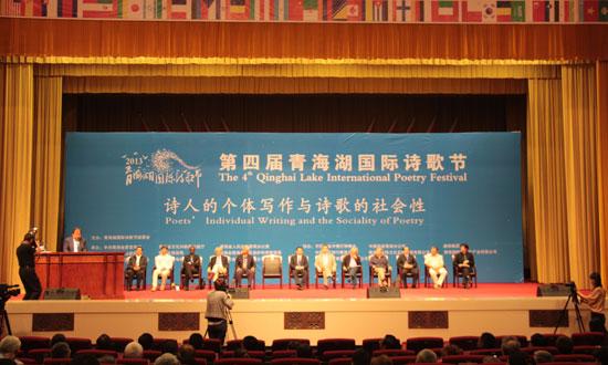 青海湖诗歌节齐聚全球200余位诗人