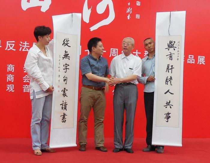 纪念抗战胜利七十周年 名人书画展在京开幕