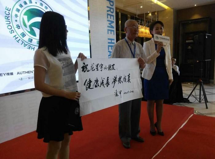 书法名家赵连甲为中国健康源联盟助力