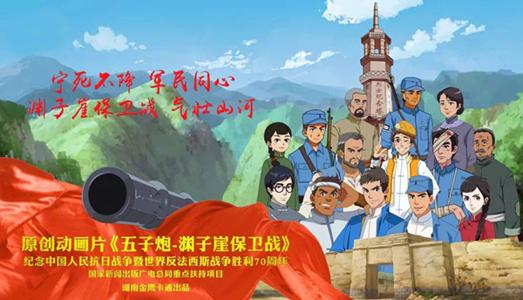 抗战题材电视动画片表达抗战历史