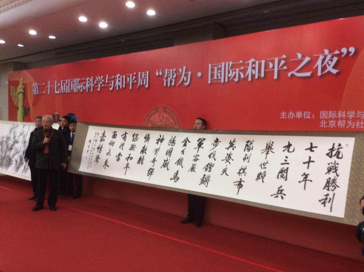 赵连甲向国际和平周捐书法力作引社会好评