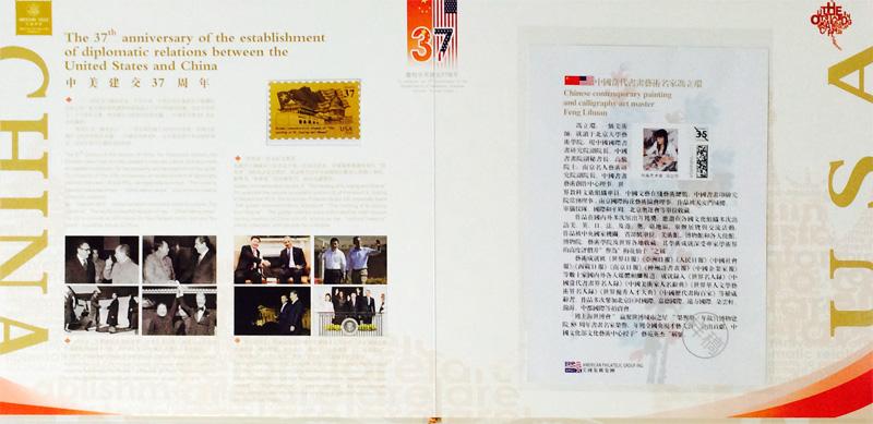 《中美杰出华人-冯立环邮册》即将出版