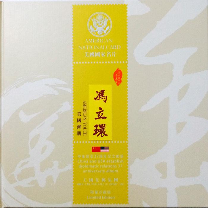 《中美杰出华人系列:冯立环》邮册专集