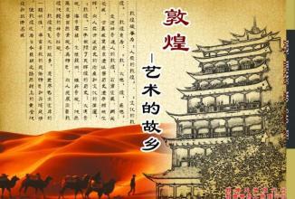 中外专家敦煌研讨汉传佛学
