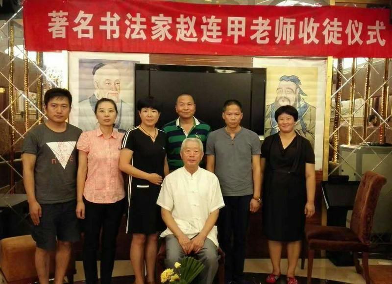 书法名家赵连甲收徒仪式在北京举行