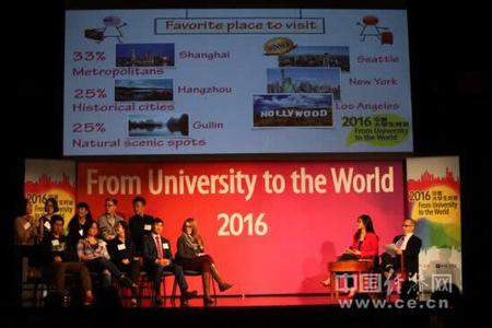 中美大学生纽约对话举行 马云受大学生敬仰