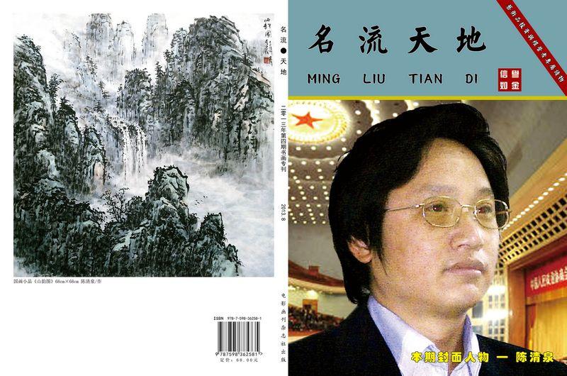 为人民大会堂、天安门作画的画家:陈清泉