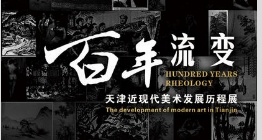 天津近现代美术发展历程展开幕