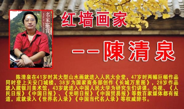 视频:走进陈清泉中国画世界