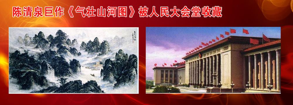 艺术大观:中国实力派画家陈清泉