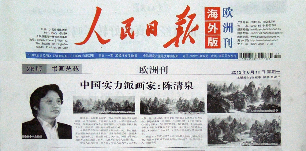 京城名家:中国著名画家陈清泉
