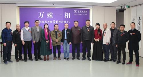 李政恩书画篆刻作品展北京举办