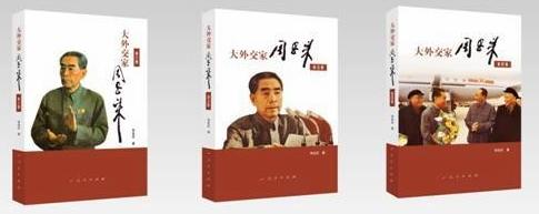 李连庆纪实文学《大外交家周恩来》出版