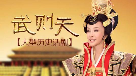 刘晓庆主演话剧《武则天》登台悉尼剧场