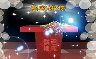 陈清泉讲山水画技法(一)