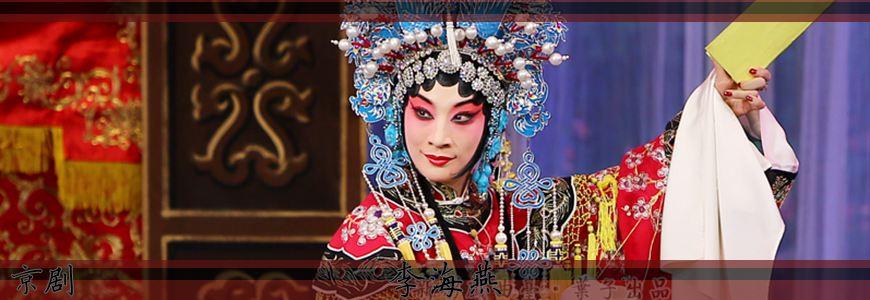 李海燕:文化自信一直深入骨髓