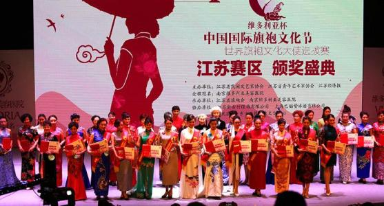 中国国际旗袍文化节11月海口举办