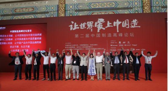 陈清泉:从马桶现象谈中国制造