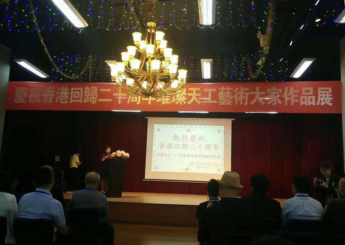冯立环在香港出席艺术大家作品展
