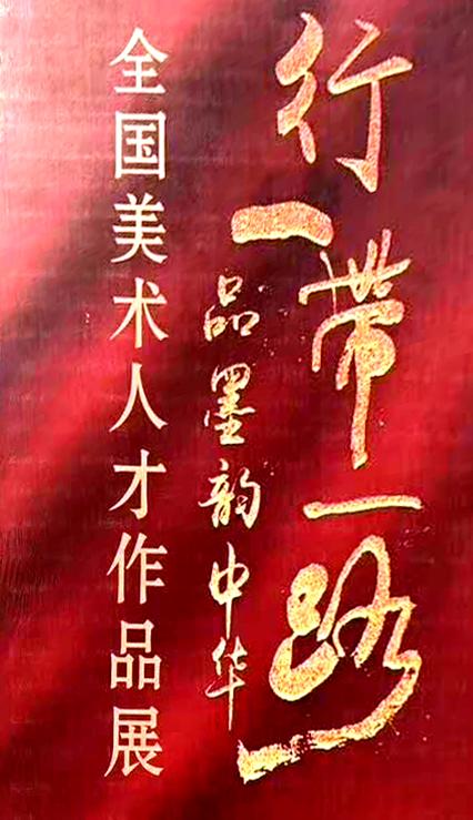 全国美术人才作品展在北京开幕
