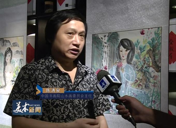 陈清泉受聘亚洲中文美术学院客座教授