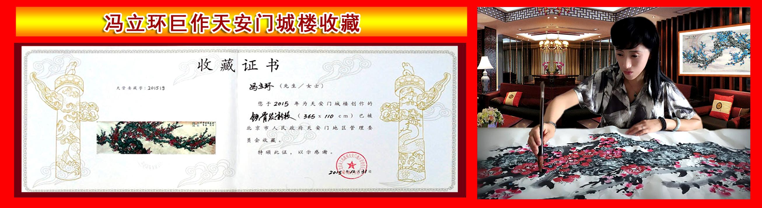 学贯中西:中国实力派画家冯立环