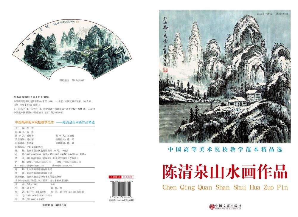 《中国高等美术院校教学范本:陈清泉》卷出版