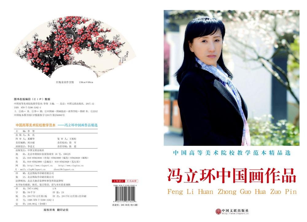 《中国高等美术院校教学范本:冯立环》卷出版