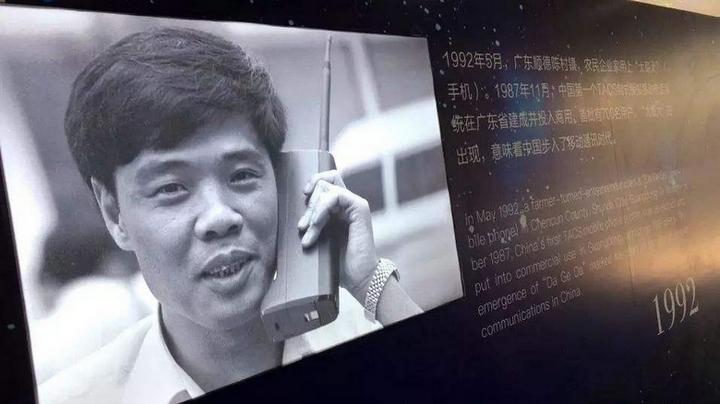 从中国使用手机第一人,看中国通讯的发展旅程