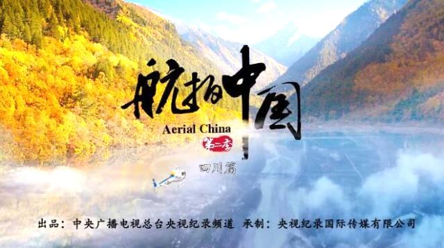 《航拍中国》以空中俯瞰镜头 成为社会关注热点