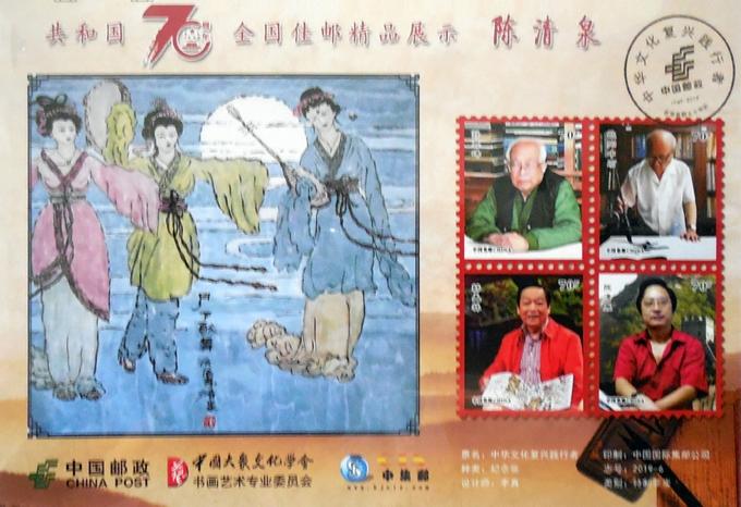 大型文献邮册《中华文化复兴践行者:陈清泉》