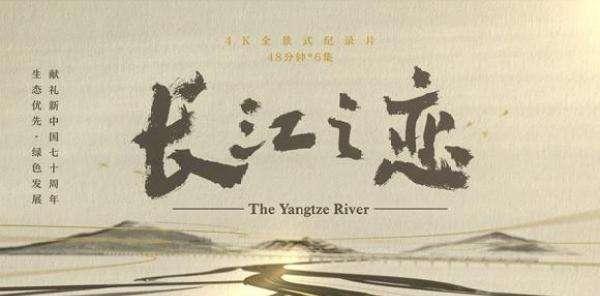 大型纪录片《长江之恋》全国12家卫视开播