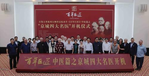 《京城四大名医》开机,讲述国医传奇人生