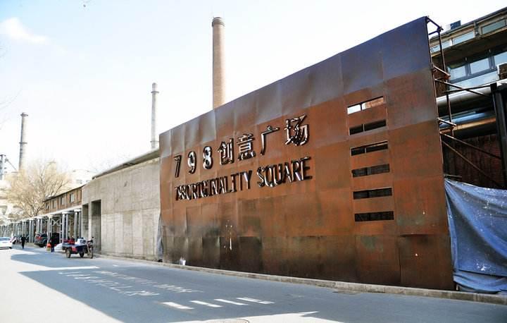 798艺术区携手毕加索美术馆开展合作项目