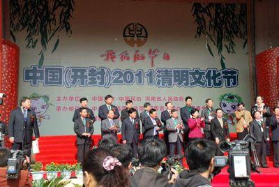 中国文化名城开封清明节举办百项活动