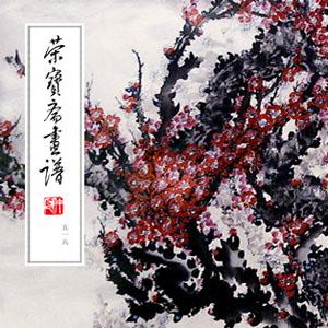 《荣宝斋画谱:冯立环卷》出版发行